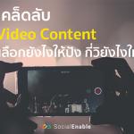 VDO-content