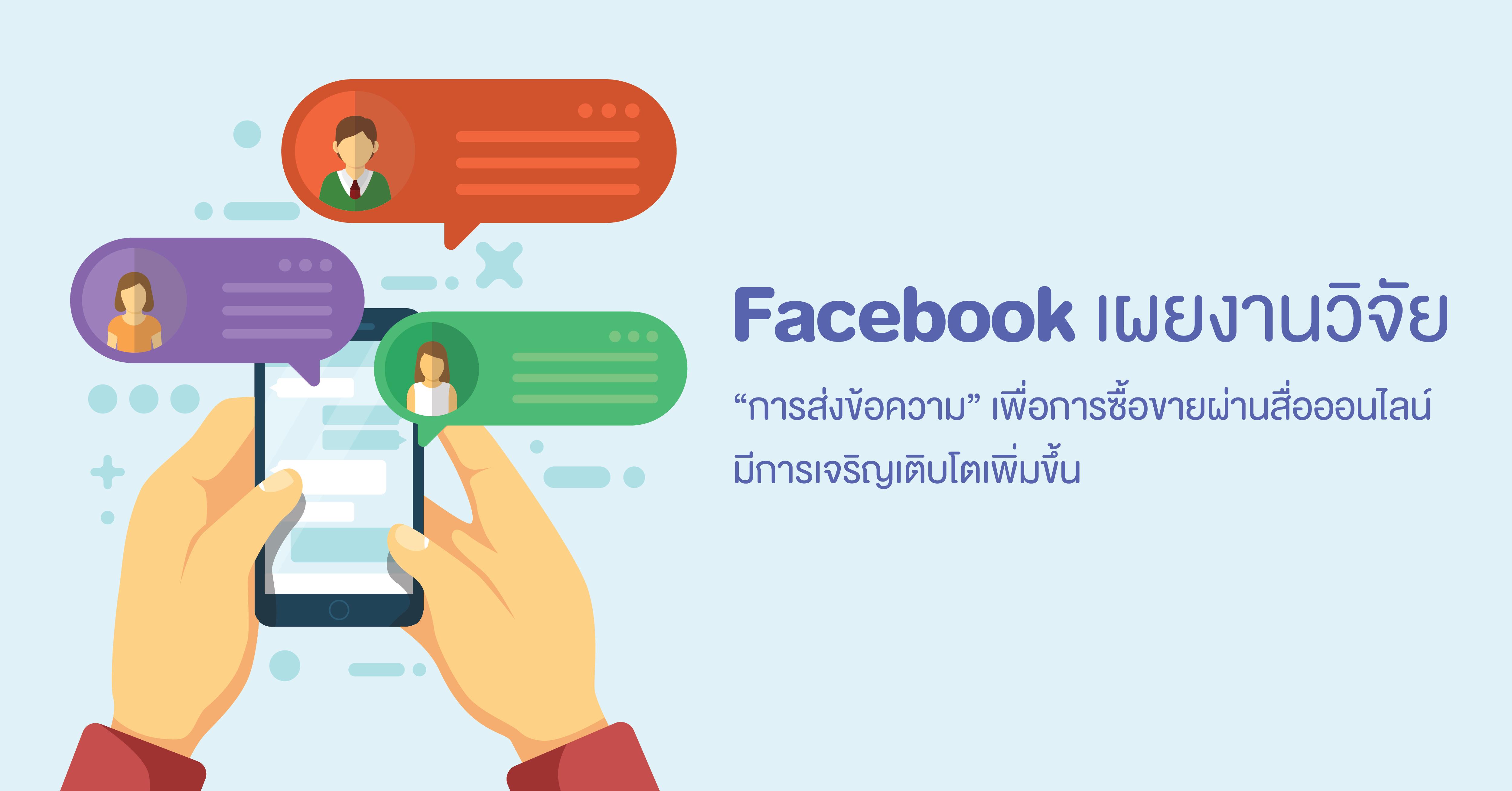 """Facebook ได้เผยแพร่งานวิจัยใหม่! """"การส่งข้อความ"""" เพื่อการขายผ่านสื่อออนไลน์มีการเติบโตเพิ่มขึ้น"""