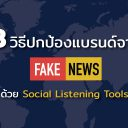 3 วิธีปกป้องแบรนด์จาก FAKE NEWS ด้วย Social Listening Tool