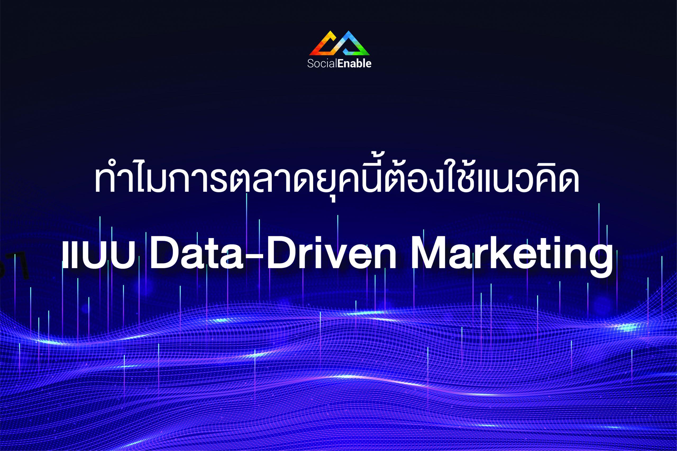 """ทำไมการตลาดยุคนี้ต้องใช้แนวคิดแบบ """"Data-Driven Marketing"""""""